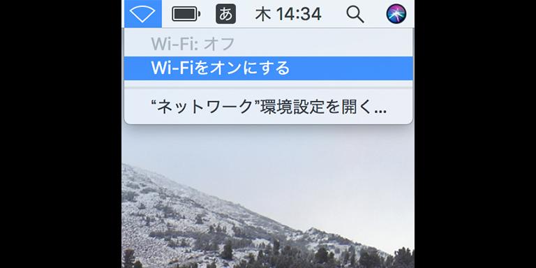 Wi-Fiをオンにする