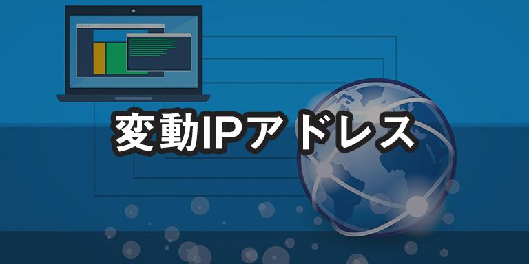 変動IPアドレス