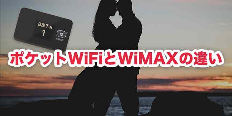 【解説】ポケットWiFi(Pocket WiFi)とWiMAX(ワイマックス)の違い