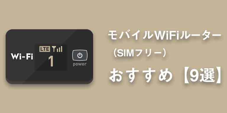 モバイルWiFiルーター(SIMフリー)おすすめ【9選】