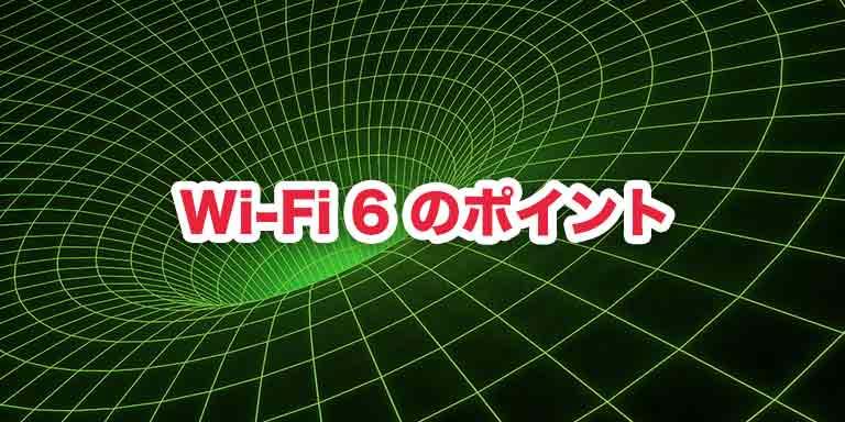 Wi-Fi 6のポイント