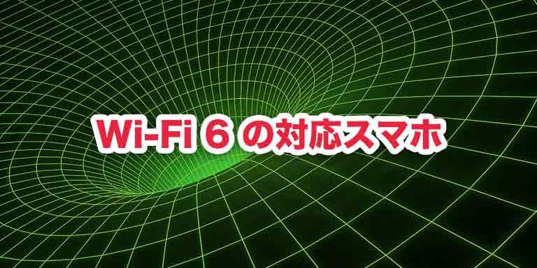 Wi-Fi 6の対応スマホ