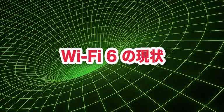 Wi-Fi 6の現状