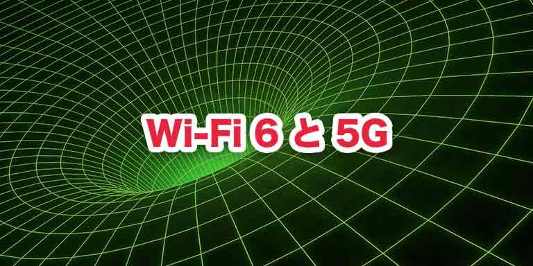 Wi-Fi 6と5G