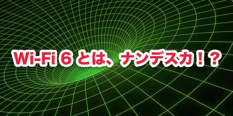 Wi-Fi 6とは、ナンデスカ!?【解説】