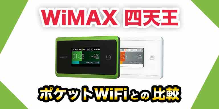 WiMAX 四天王 〜ポケットWiFiとの比較〜